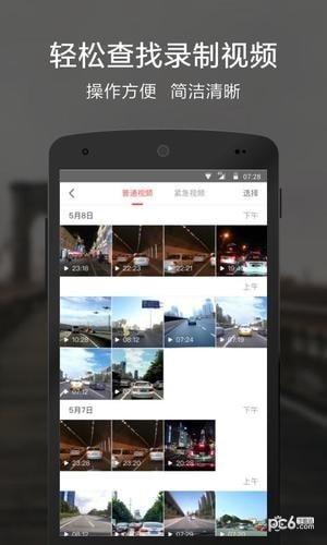 米家记录仪app下载