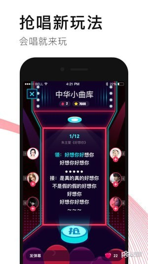 唱吧app
