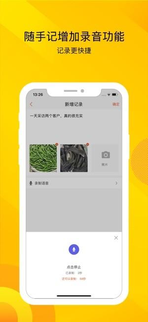 智农通iOS