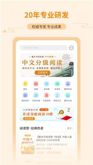 亲近母语iOS