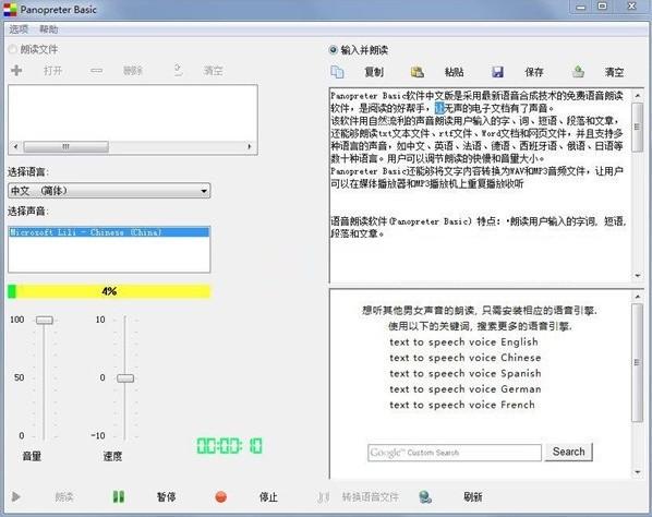 语音朗读软件(Panopreter Basic)