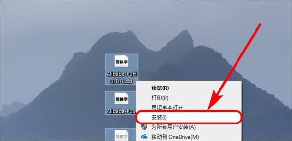 阿里普惠体官网下载地址 电脑怎么安装使用普惠字教程