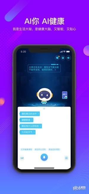 国寿爱健康机器人app下载