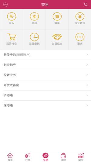 东海通app下载官网