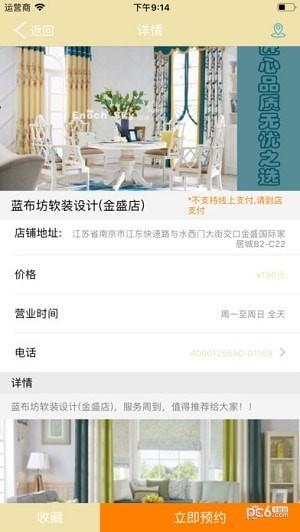 窗帘之家app v1.0 苹果版 - 巴士下载站www.11684.com