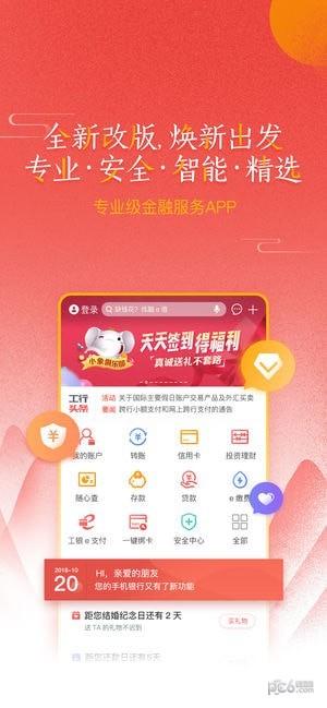 中国工商银行手机银行
