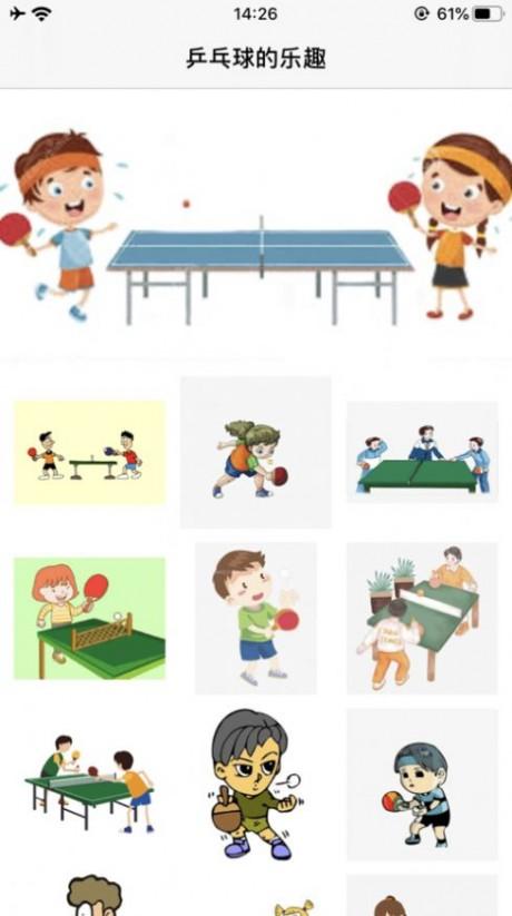 乒乓球的乐趣