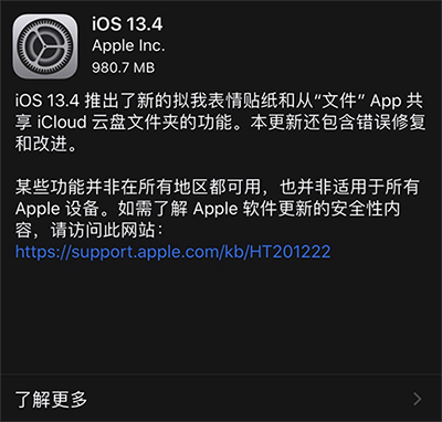 iOS 13.4更新内容介绍.png