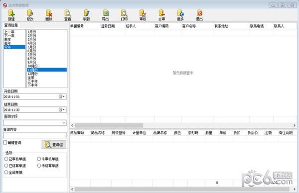 方可销售单打印管理软件