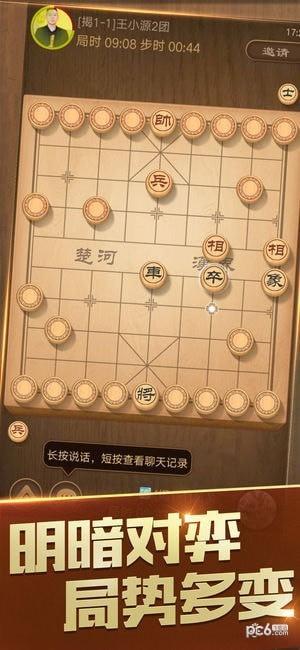 天天象棋游戏下载