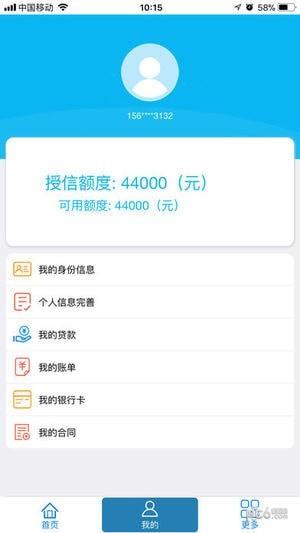 新沂农商银行app下载