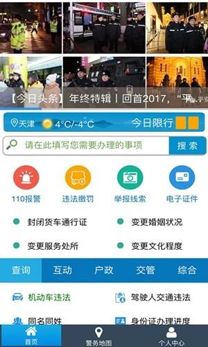 天津公安app下载