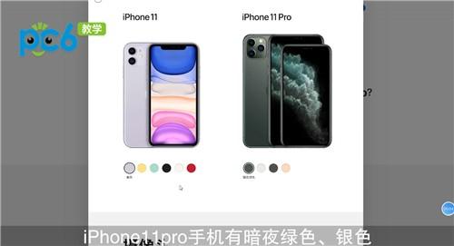 苹果11pro