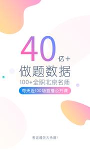 注册会计师万题库(图6)
