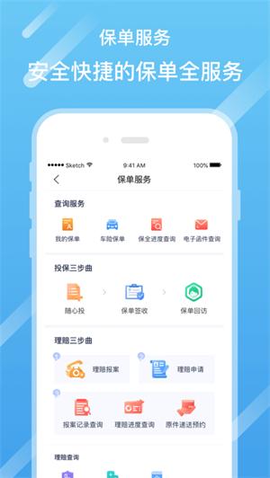 泰康泰生活app