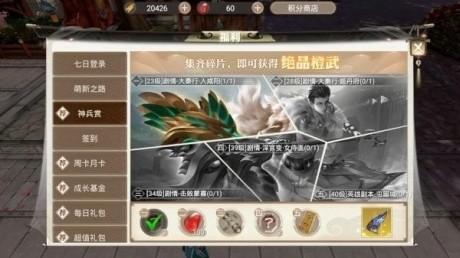 巴清传手游游戏下载