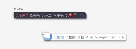 搜狗五笔mac版