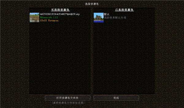 我的世界中国版启动器