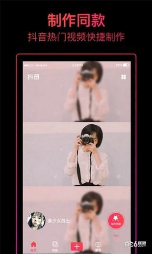 抖册视频编辑app下载