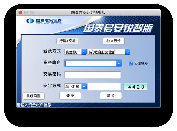 国泰君安证券for mac