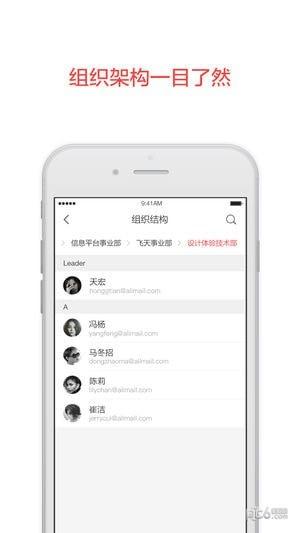阿里邮箱app