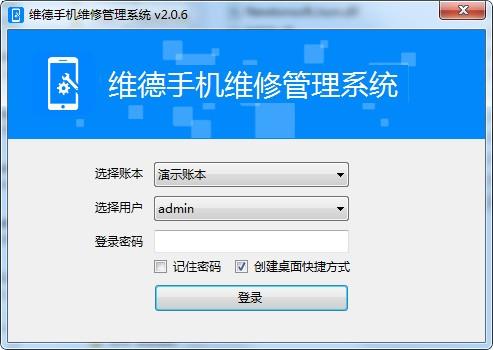 维德手机维修管理系统