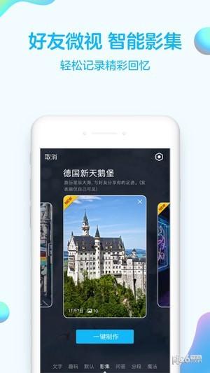 QQ2019手机版