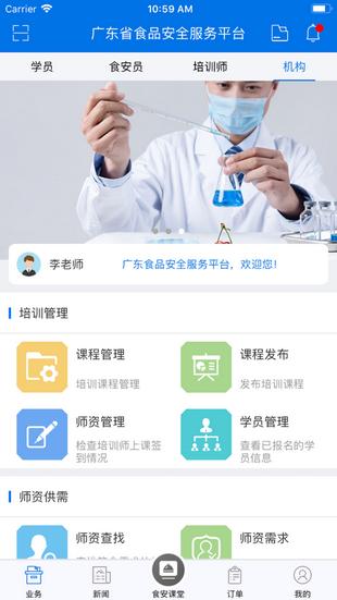 广东食安app