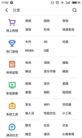 360应用市场