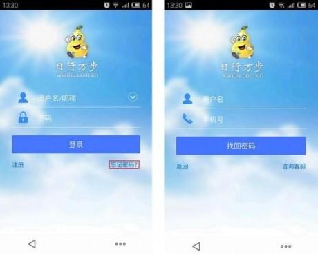 万步网app客户端下载
