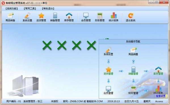 智能帽业管理系统