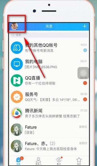 手机QQ官方版下载