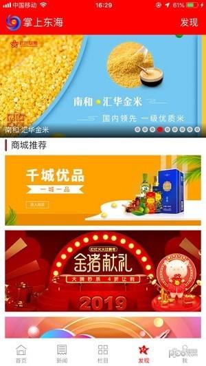 掌上东海app v1.0 苹果版 - 巴士下载站www.11684.com