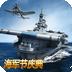 战舰帝国腾讯版 v7.0.81