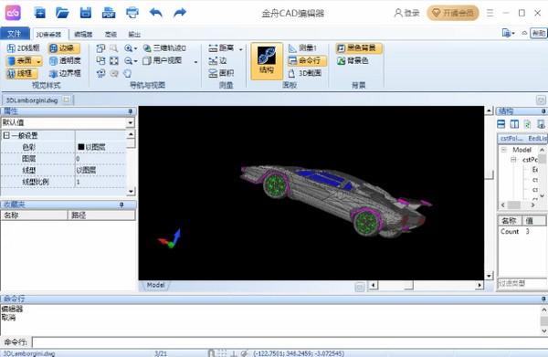 金舟CAD编辑器
