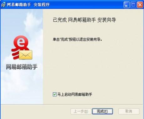 网易邮箱助手低调内测 Push mail技术