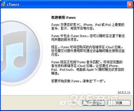 ios6固件更新软件