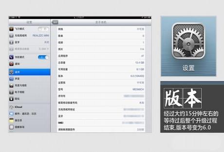 iPad iOS6正式版详解