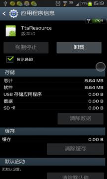 讯飞TTS语音引擎语音包|讯飞TTS安卓版appv1
