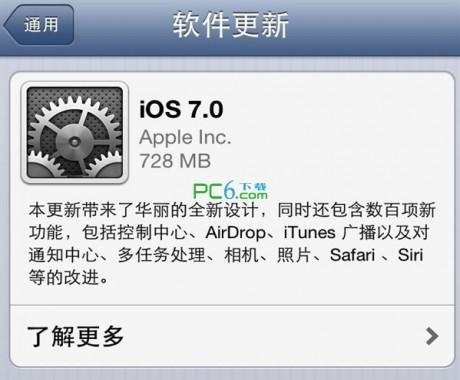iOS7正式版