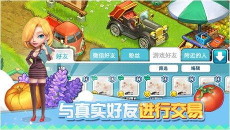 全民农场iPhone版