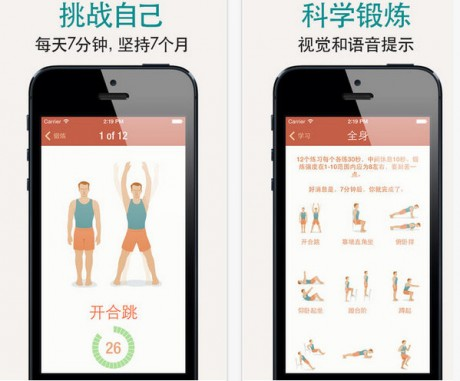 7分钟锻炼法app