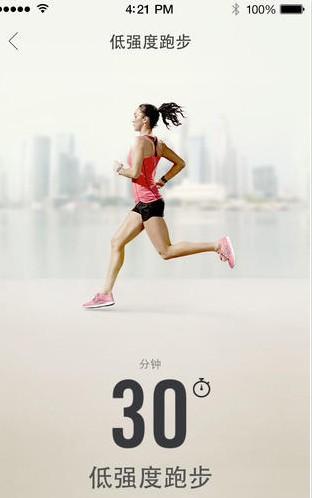 Nike Training C App