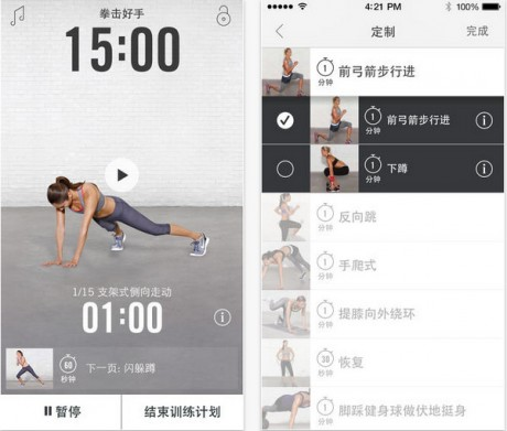 Nike Training C iPhone版