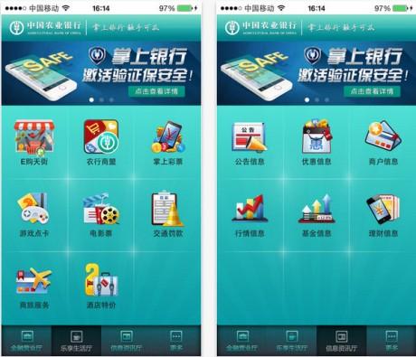 农业银行app手机下载