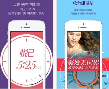 悦己5.25 iPhone版