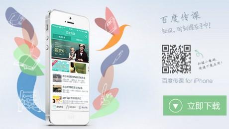 百度传课App