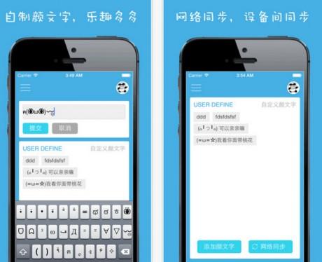 手机颜文字输入法下载