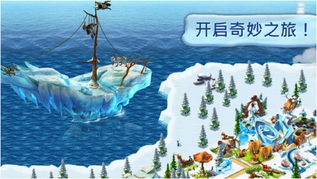 冰川时代村庄iPhone版