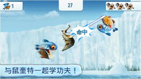 冰川时代村庄iOS版下载
